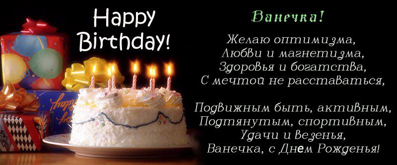 Колобок, открытка с днем рождения мужчине ване